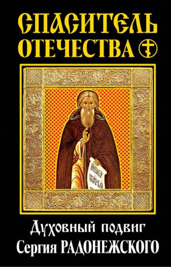 Спаситель Отечества. Духовный подвиг Сергия Радонежского