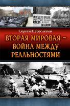 Переслегин С. - Вторая Мировая – война между реальностями' обложка книги