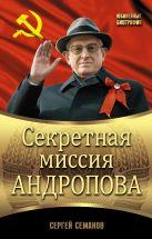 Семанов С.Н. - Секретная миссия Андропова' обложка книги