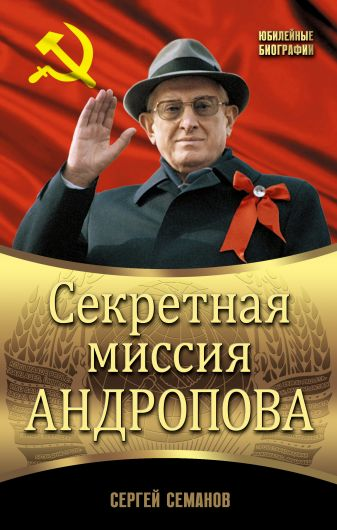 Семанов С.Н. - Секретная миссия Андропова обложка книги