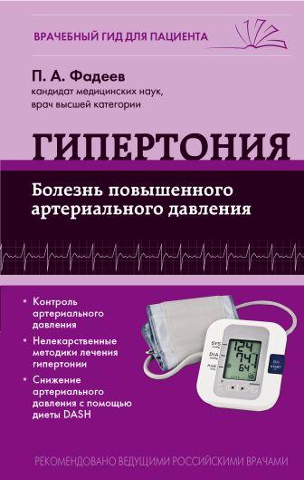 Фадеев П.А. - Гипертония. Болезнь повышенного артериального давления обложка книги