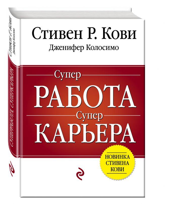 Стивен Кови, Дженнифер Колосимо - Суперработа, суперкарьера обложка книги