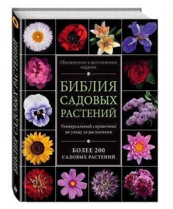 Библия садовых растений. Обновленное и дополненное издание Березкина И.В., Григорьева Н.