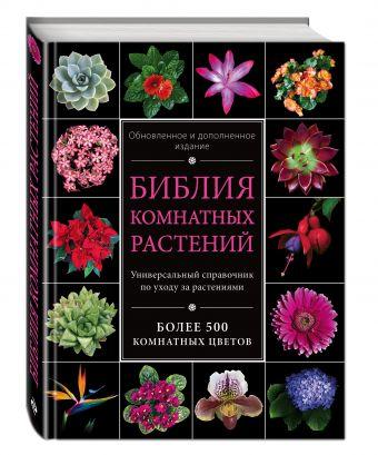 Библия комнатных растений. Обновленное и дополненное издание Березкина И.В.