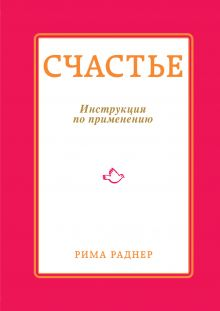 Психология. Счастливые перемены (обложка)