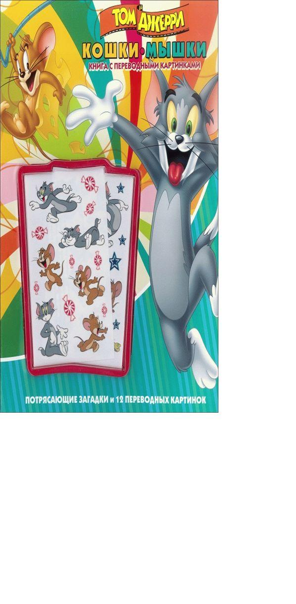 Том и Джерри. Кошки-мышки. Книга с переводными картинками.