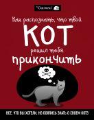 Инман М. - Как распознать, что твой кот решил тебя прикончить' обложка книги