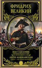 Великий Ф. - Наставление о военном искусстве к своим генералам. Анти-Макиавелли' обложка книги