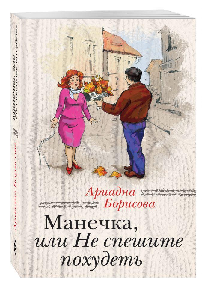 Манечка, или Не спешите похудеть Ариадна Борисова