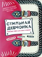 Джеки Уолкер, Памела Диттмер МакКуин - Стильная девчонка. Полезная книга для юных и модных' обложка книги