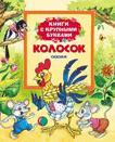 Колосок (Книги с крупными буквами)
