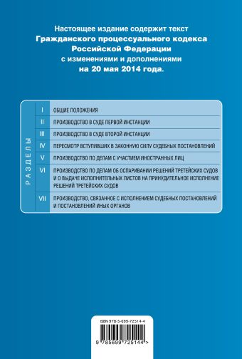Гражданский процессуальный кодекс Российской Федерации : текст с изм. и доп. на 20 мая 2014 г.