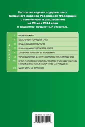 Семейный кодекс Российской Федерации : текст с изм. и доп. на 20 мая 2014 г.