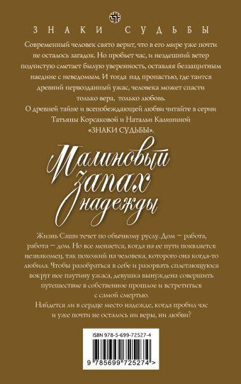 Малиновый запах надежды Калинина Н.Д.