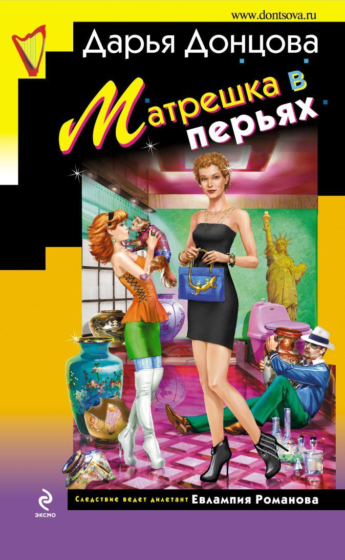 Донцова Д.А. - Матрешка в перьях обложка книги