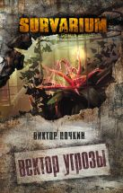 Ночкин В. - Вектор угрозы' обложка книги