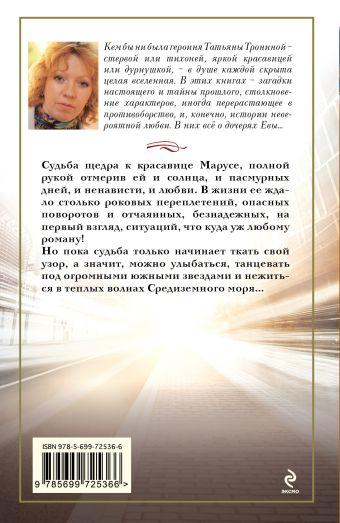 Магнолии, девушка, солнце Тронина Т.М.