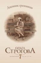 Строгова О. - Дневник грешницы' обложка книги