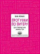 Франк Я. - Блокнот «Прогулки по Питеру» (розовый) (2-е изд., исправленное и дополненное)' обложка книги
