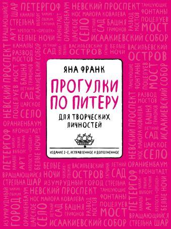Блокнот «Прогулки по Питеру» (розовый) (2-е изд., исправленное и дополненное) Франк Я.