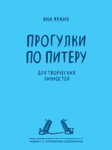 Блокнот «Прогулки по Питеру» (2-е изд., исправленное и дополненное)