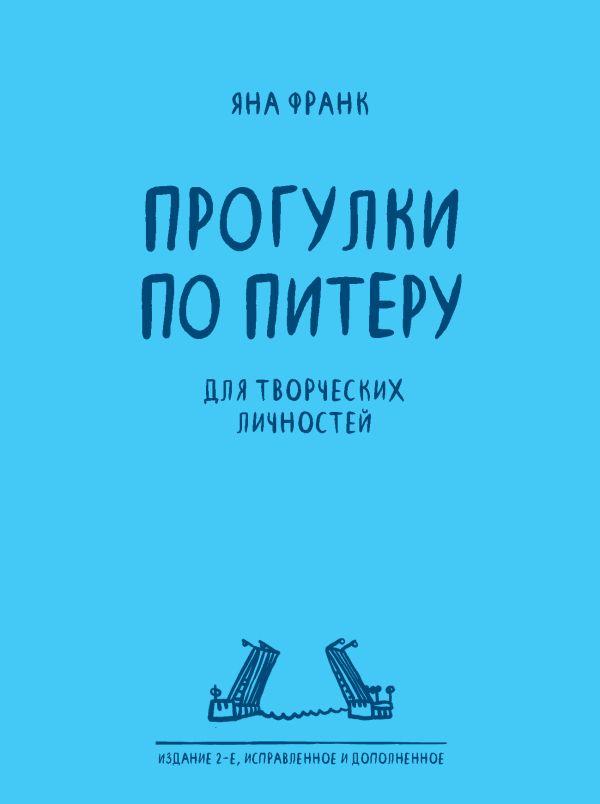 Блокнот «Прогулки по Питеру» (2-е изд., исправленное и дополненное) Франк Я.