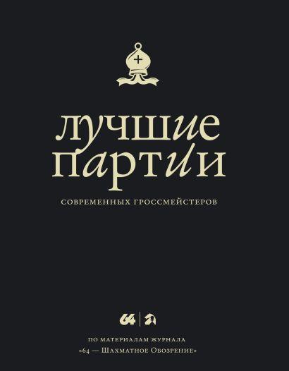 Лучшие партии современных гроссмейстеров (черная) - фото 1