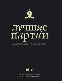 Лучшие партии современных гроссмейстеров (черная)