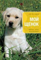 Нестеров А.В. - Мой щенок. Выбор, уход, воспитание' обложка книги
