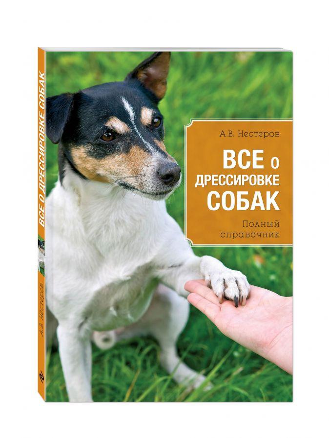 Нестеров А.В. - Все о дрессировке собак обложка книги