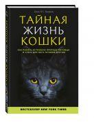 Джон Брэдшоу - Тайная жизнь кошки. Как понять истинную природу питомца и стать для него лучшим другом' обложка книги