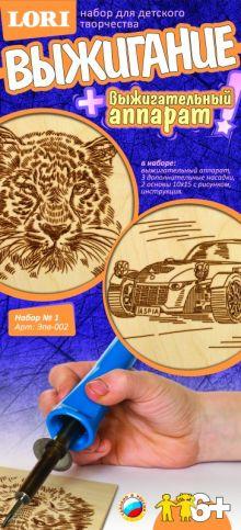 Набор для выжигания № 1 (Леопард, Автомобиль)
