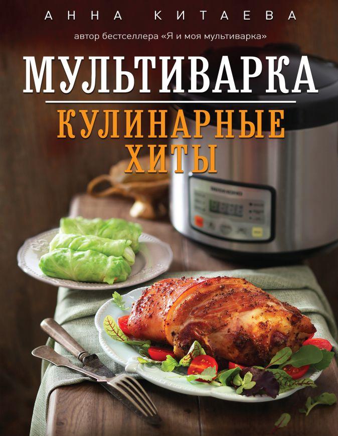 Мультиварка. Кулинарные хиты Анна Китаева