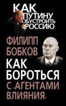 Бобков Ф.Д. - Как бороться с «агентами влияния»' обложка книги