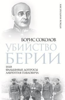 Убийство Берии, или Фальшивые допросы Лаврентия Павловича