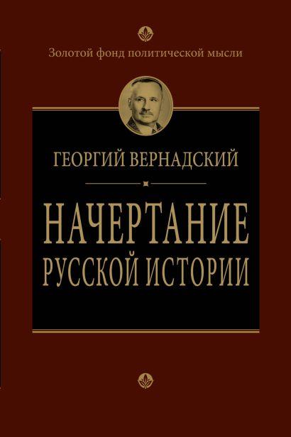 Начертание русской истории - фото 1
