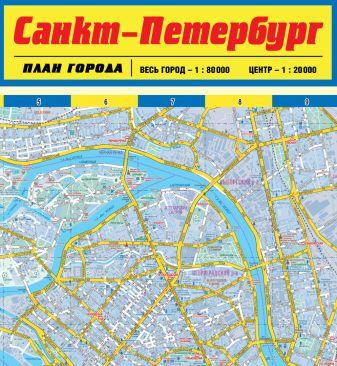 Карта Санкт-Петербурга. План города