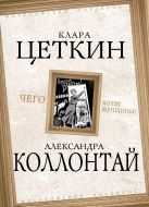 Клара Цеткин, Александра Коллонтай - Чего хотят женщины?' обложка книги