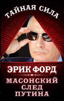 Масонский след Путина