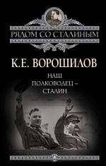 Ворошилов К.Е. - Наш полководец - Сталин обложка книги