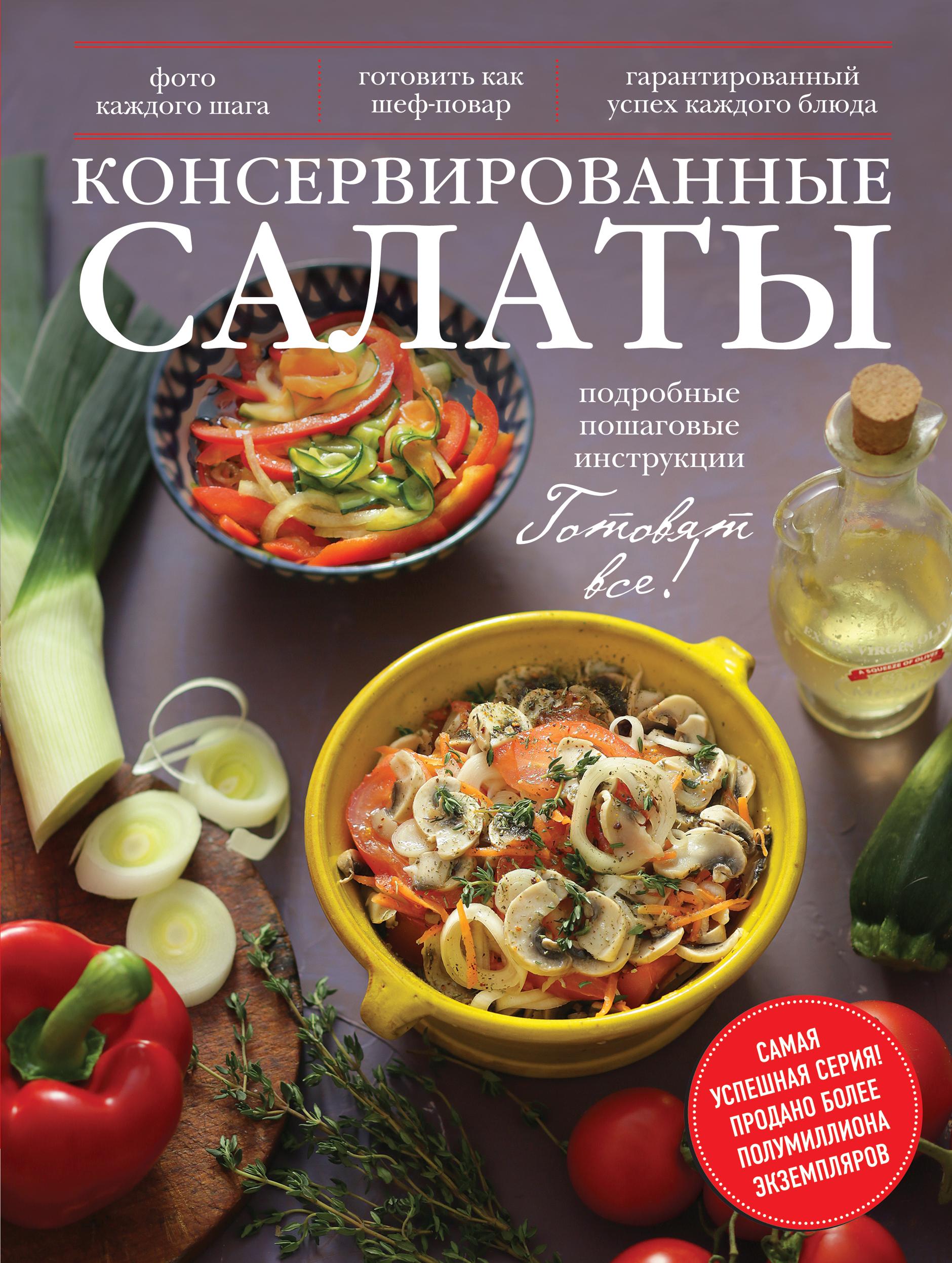 Консервированные салаты