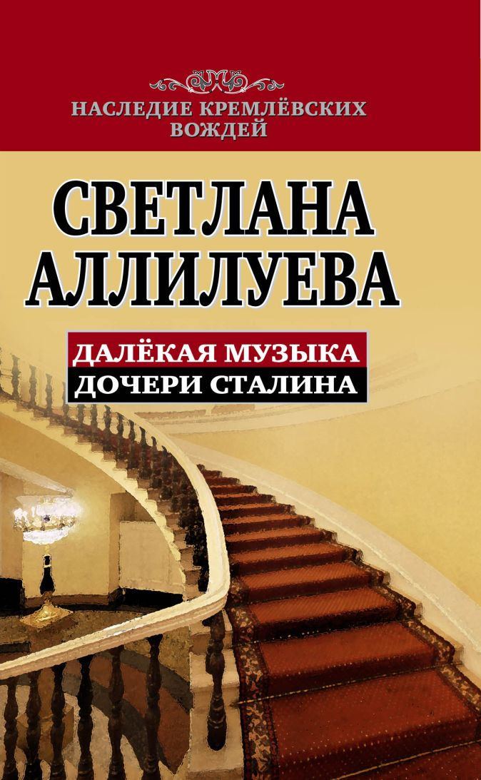 Аллилуева С.И. - Далекая музыка дочери Сталина обложка книги