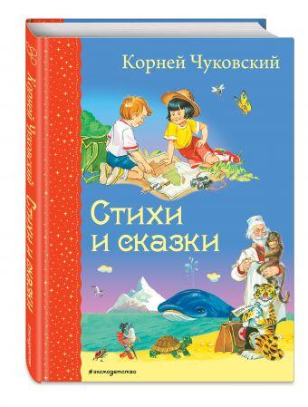 Стихи и сказки (ил. В. Канивца) Корней Чуковский
