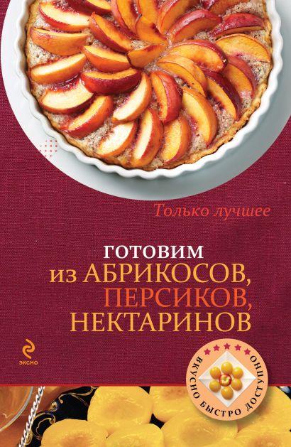Готовим из абрикосов, персиков, нектаринов - фото 1