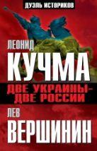 Лев Вершинин, Леонид Кучма - Две Украины - две России' обложка книги