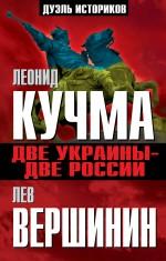 Лев Вершинин, Леонид Кучма - Две Украины - две России обложка книги
