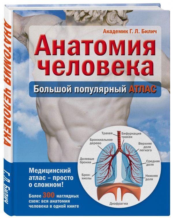 Билич Габриэль Лазаревич: Анатомия человека: большой популярный атлас