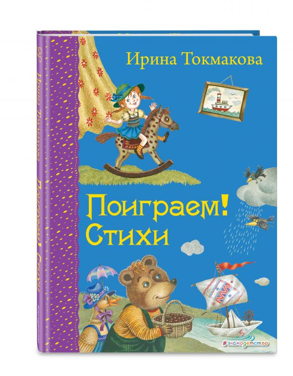 Ирина Токмакова Поиграем! Стихи токмакова и п поиграем стихи ил м литвиновой