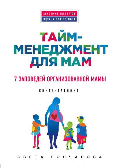 Тайм-менеджмент для мам. 7 заповедей организованной мамы - фото 1