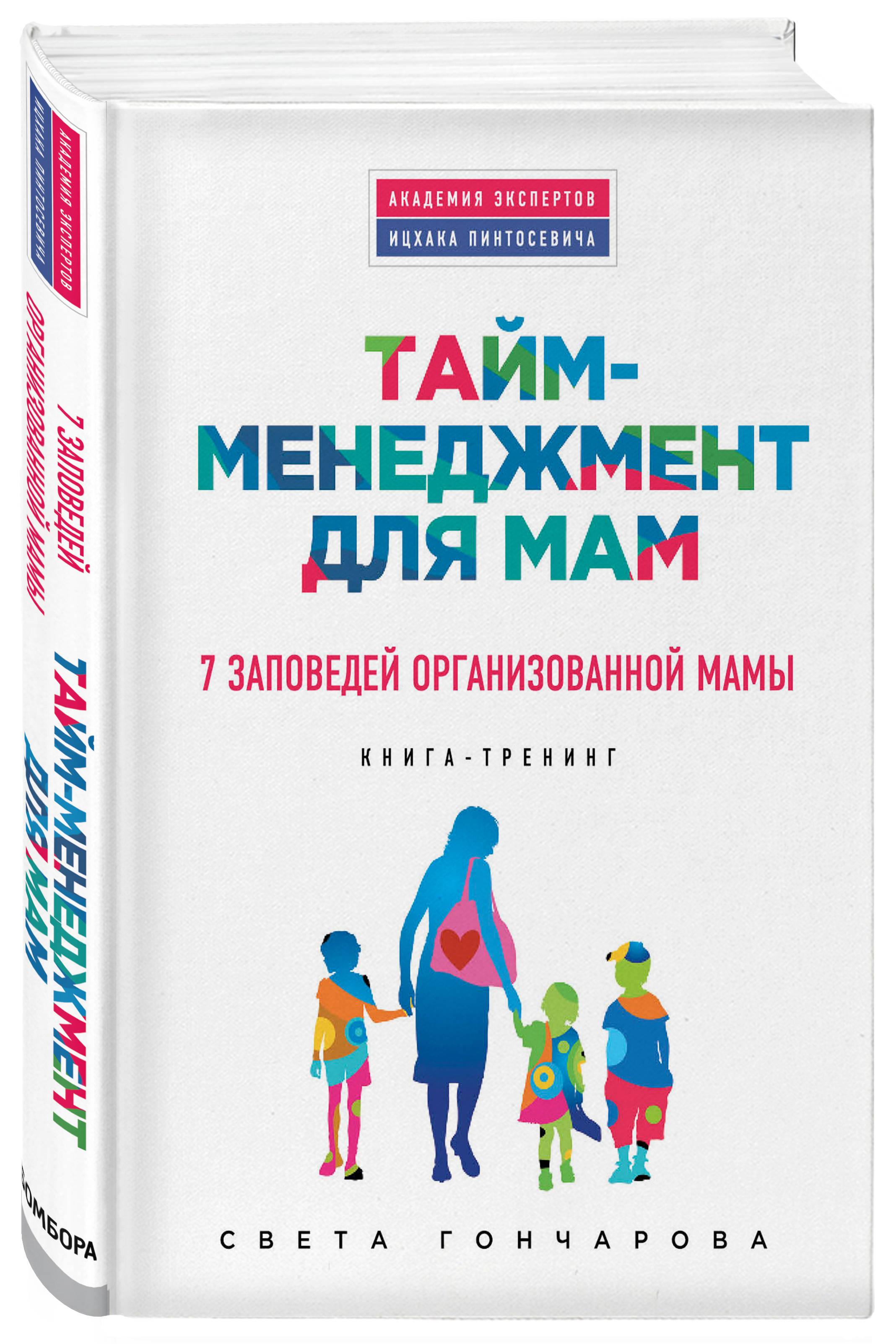 Света Гончарова Тайм-менеджмент для мам. 7 заповедей организованной мамы гончарова светлана тайм менеджмент для мам 7 заповедей организованной мамы
